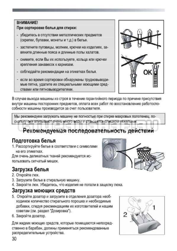 Инструкция Candy GOY 105 TXT страница №30