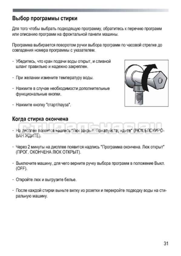 Инструкция Candy GOY 105 TXT страница №31