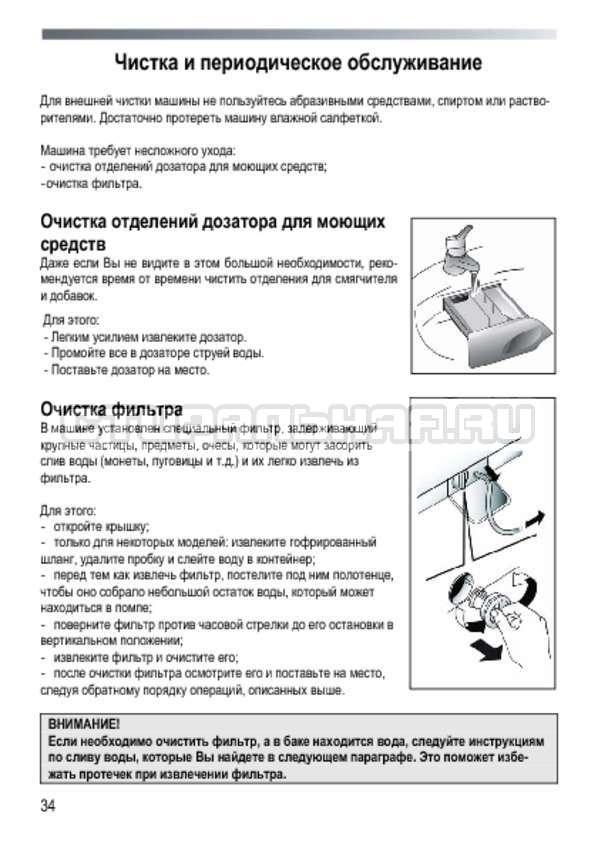 Инструкция Candy GOY 105 TXT страница №34