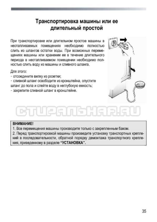 Инструкция Candy GOY 105 TXT страница №35