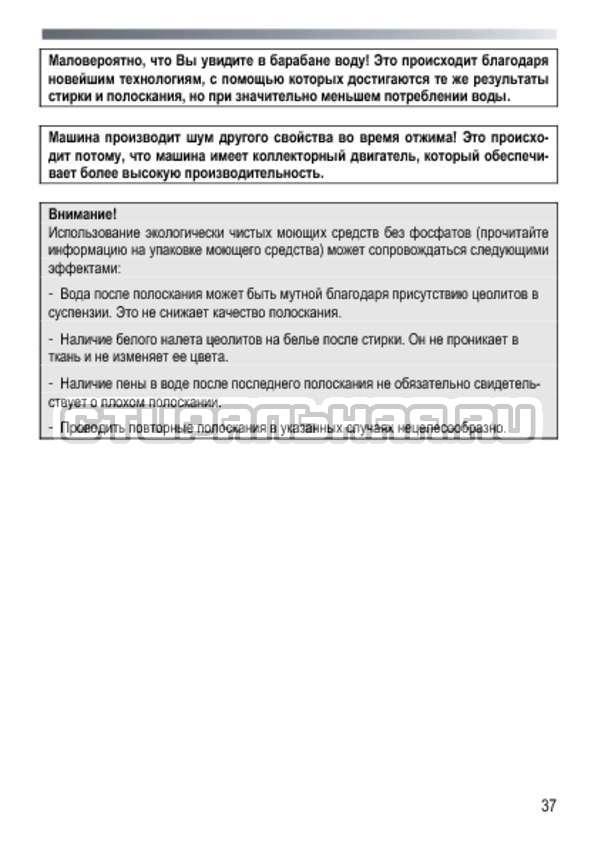 Инструкция Candy GOY 105 TXT страница №37