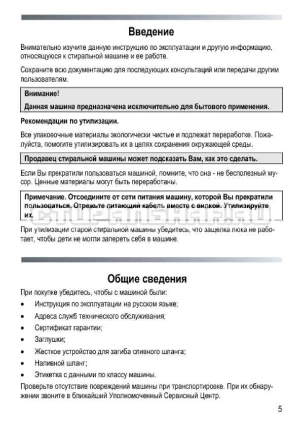 Инструкция Candy GOY 105 TXT страница №5