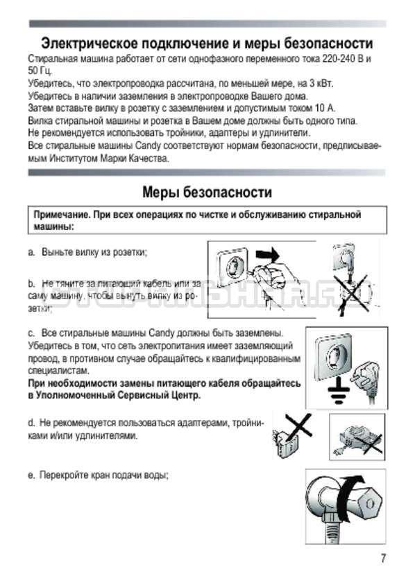 Инструкция Candy GOY 105 TXT страница №7