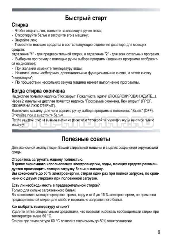 Инструкция Candy GOY 105 TXT страница №9