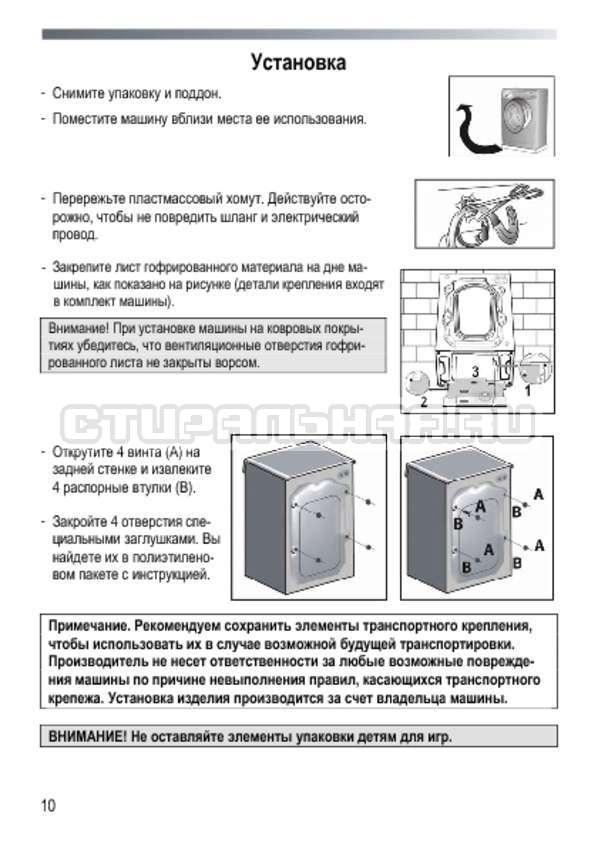 Инструкция Candy GOY 105 TXT страница №10