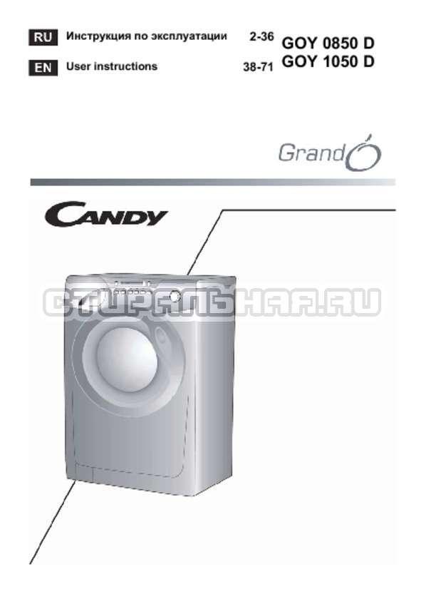 Инструкция Candy GOY 1050 D страница №1