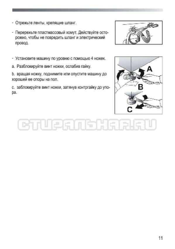 Инструкция Candy GOY 1050 D страница №11