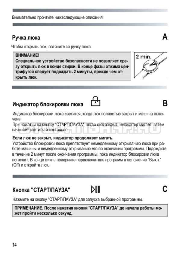 Инструкция Candy GOY 1050 D страница №14