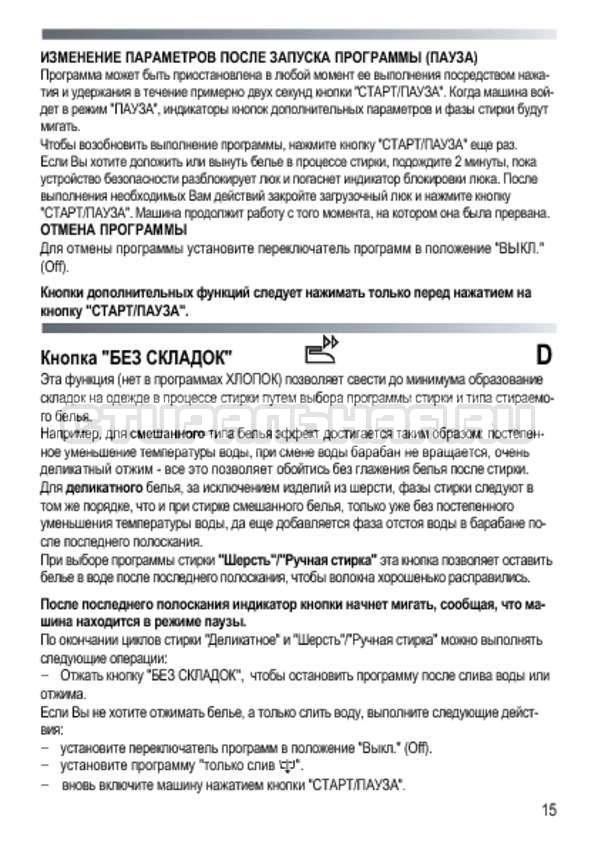 Инструкция Candy GOY 1050 D страница №15