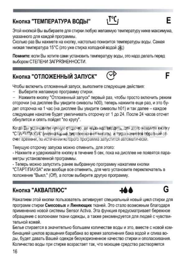 Инструкция Candy GOY 1050 D страница №16