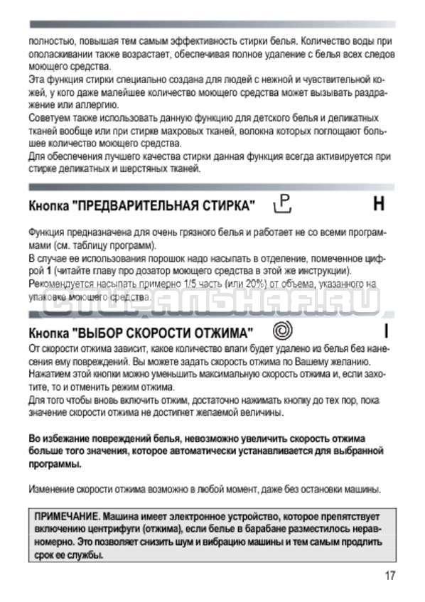 Инструкция Candy GOY 1050 D страница №17