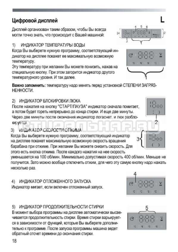 Инструкция Candy GOY 1050 D страница №18