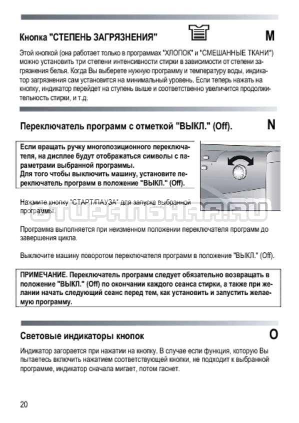 Инструкция Candy GOY 1050 D страница №20