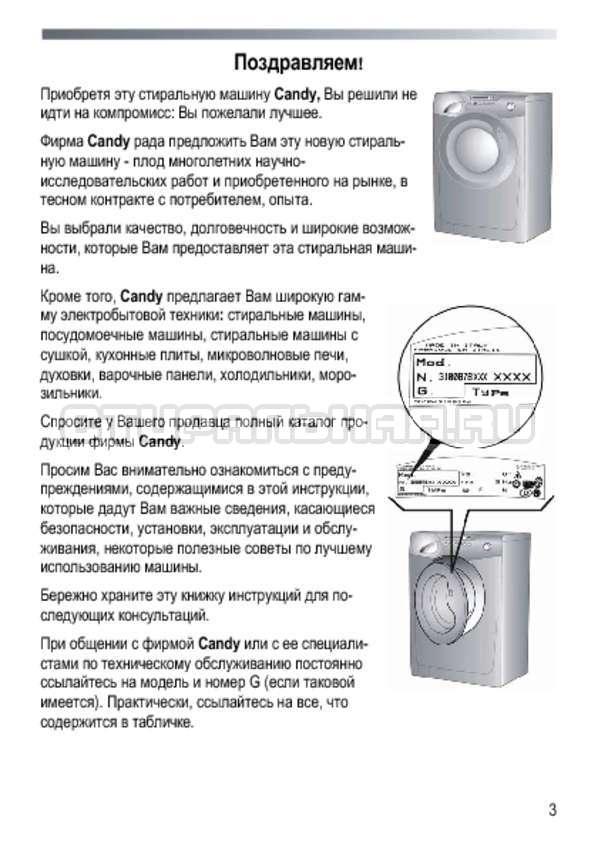 Инструкция Candy GOY 1050 D страница №3