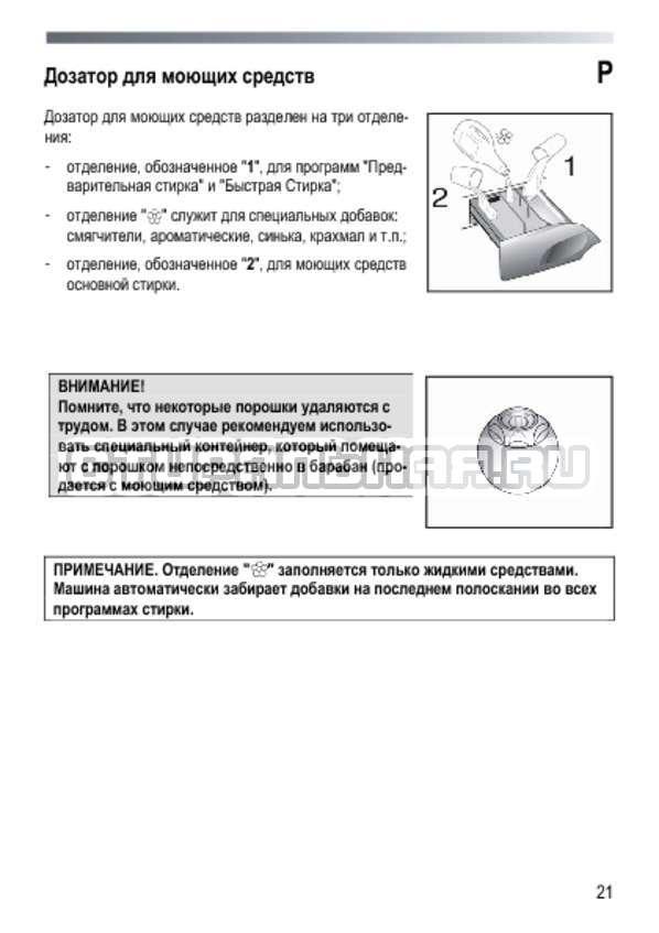 Инструкция Candy GOY 1050 D страница №21
