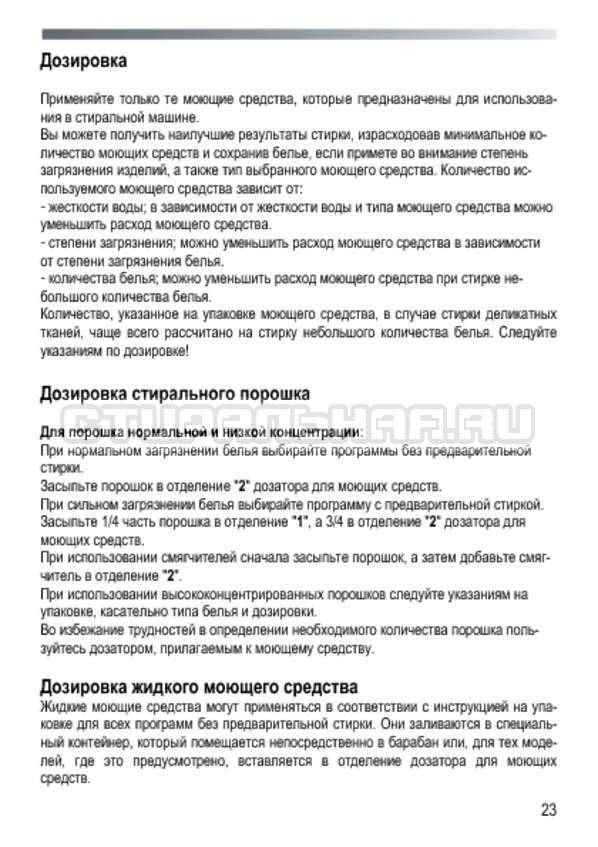 Инструкция Candy GOY 1050 D страница №23