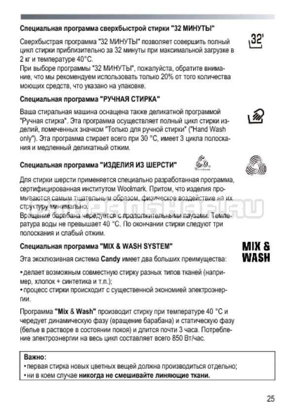Инструкция Candy GOY 1050 D страница №25