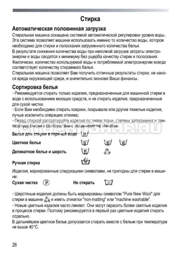 Инструкция Candy GOY 1050 D страница №26
