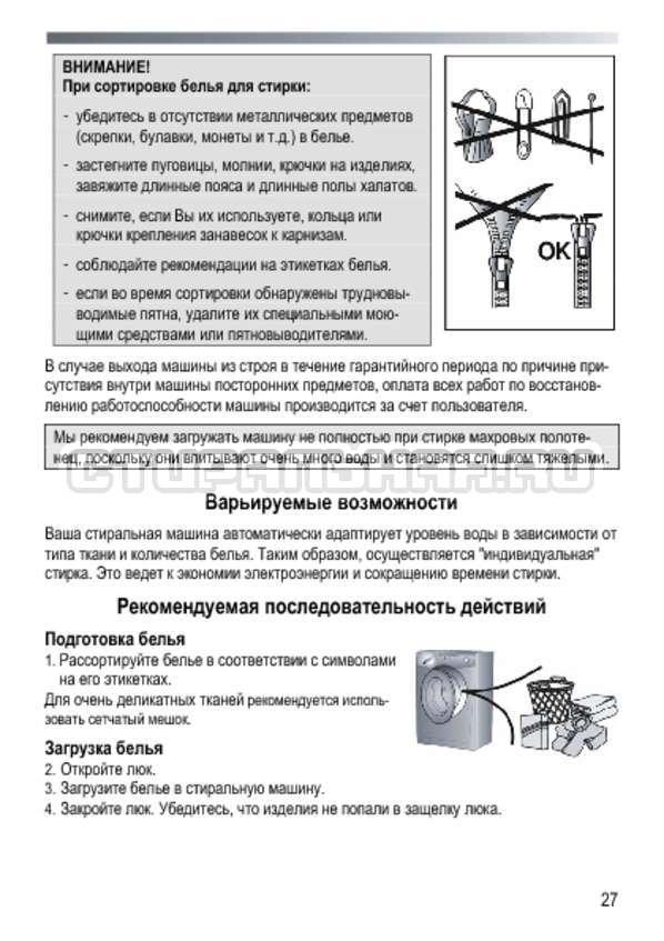 Инструкция Candy GOY 1050 D страница №27