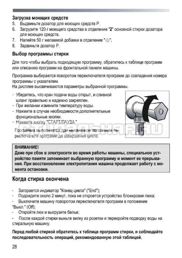 Инструкция Candy GOY 1050 D страница №28
