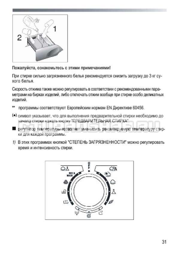 Инструкция Candy GOY 1050 D страница №31