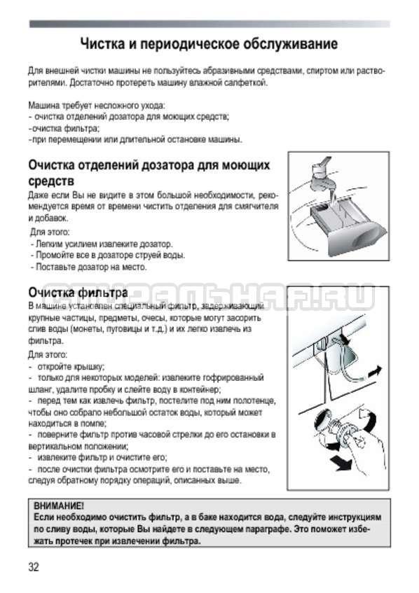 Инструкция Candy GOY 1050 D страница №32