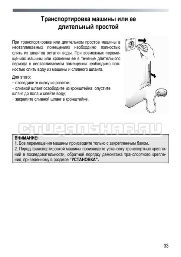 Инструкция Candy GOY 1050 D страница №33