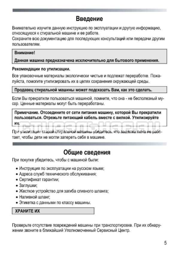 Инструкция Candy GOY 1050 D страница №5