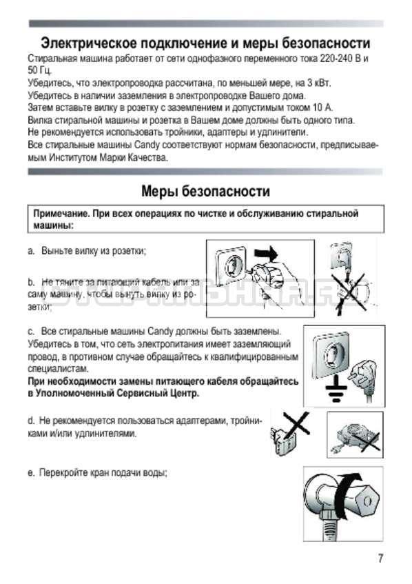 Инструкция Candy GOY 1050 D страница №7