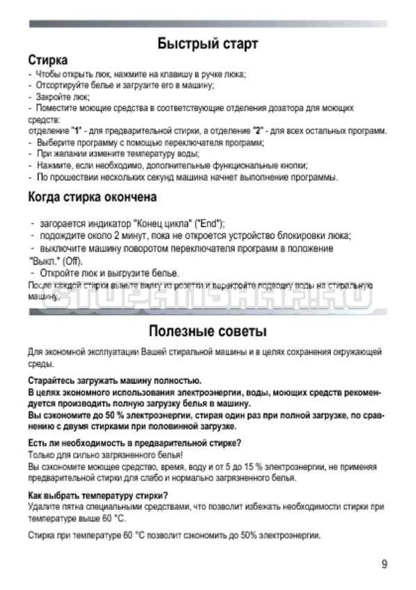 Инструкция Candy GOY 1050 D страница №9
