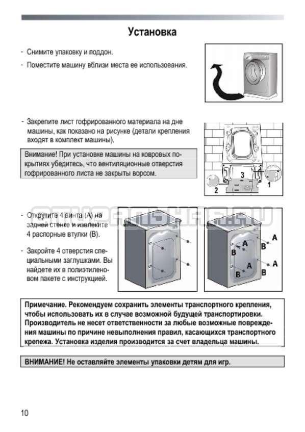 Инструкция Candy GOY 1050 D страница №10