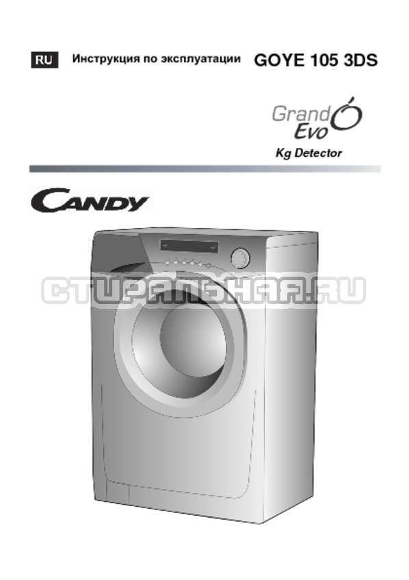Инструкция Candy GOYE 105 3DS страница №1