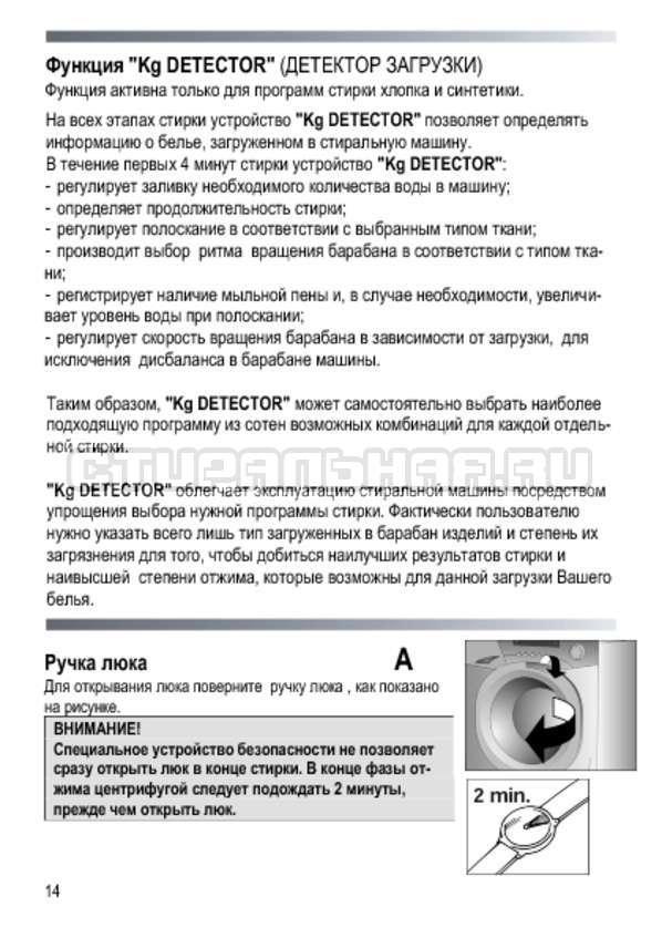 Инструкция Candy GOYE 105 3DS страница №14