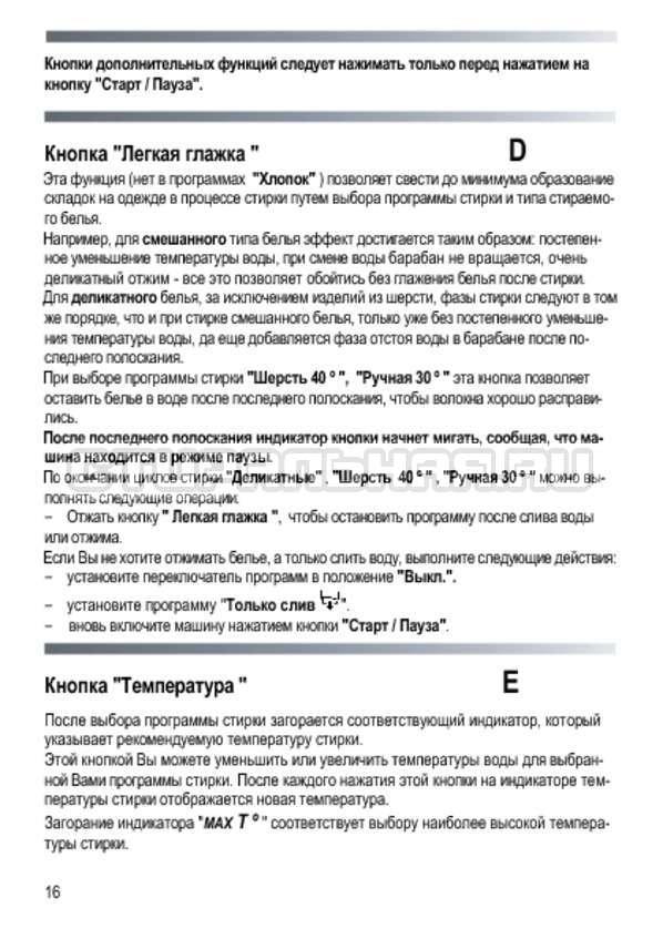 Инструкция Candy GOYE 105 3DS страница №16