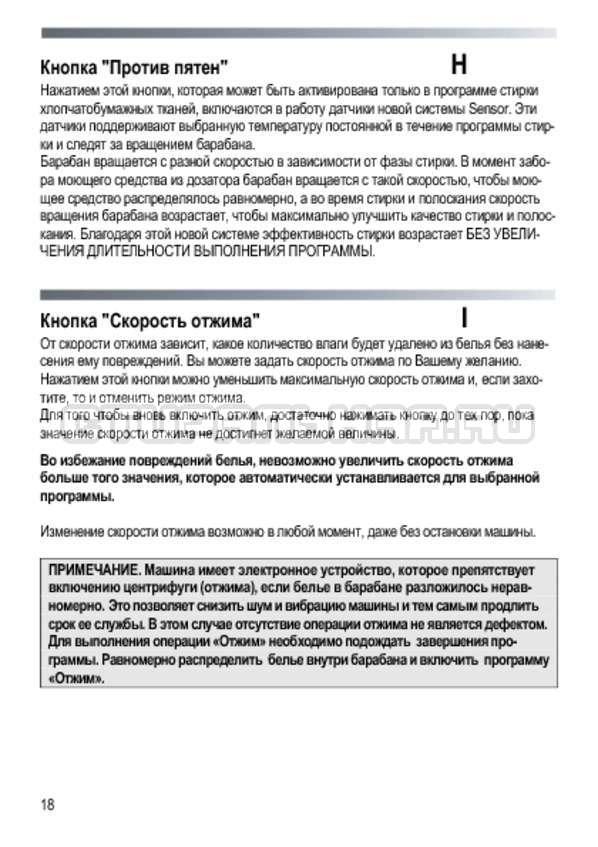Инструкция Candy GOYE 105 3DS страница №18