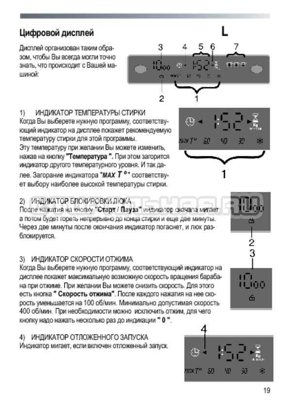 Инструкция Candy GOYE 105 3DS страница №19