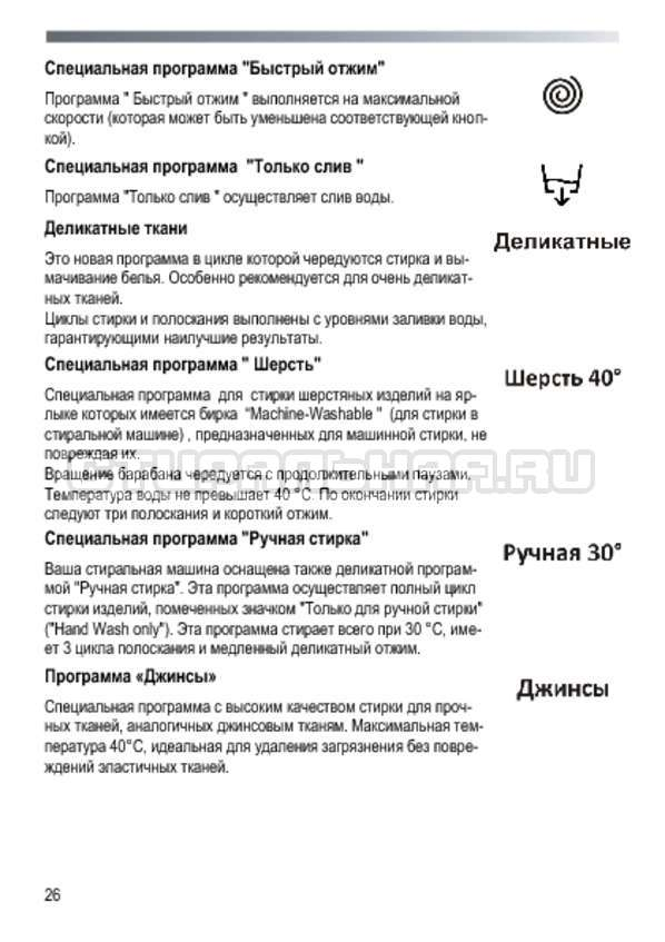 Инструкция Candy GOYE 105 3DS страница №26