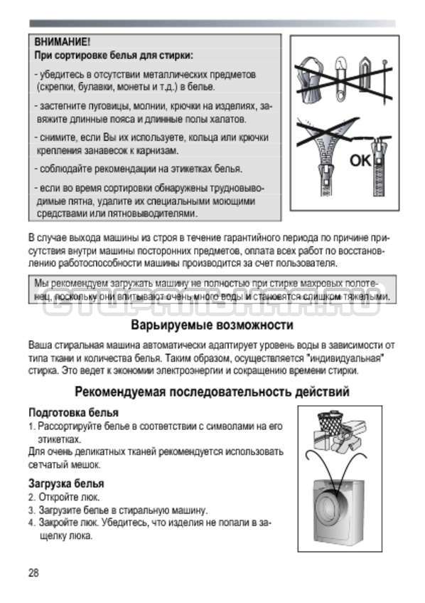 Инструкция Candy GOYE 105 3DS страница №28