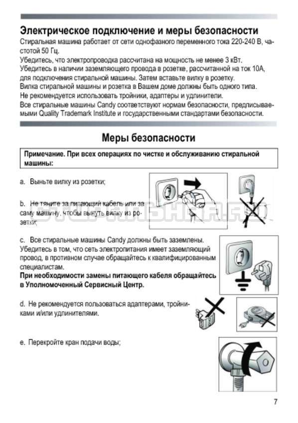 Инструкция Candy GOYE 105 3DS страница №7