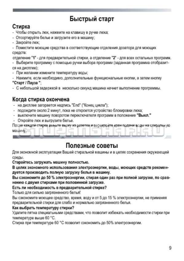 Инструкция Candy GOYE 105 3DS страница №9