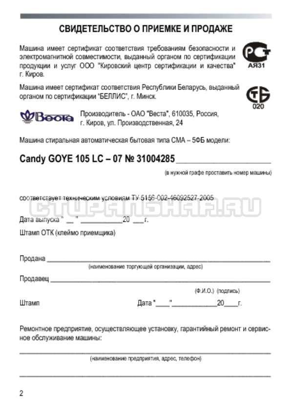 Инструкция Candy GOYE 105 LC страница №2