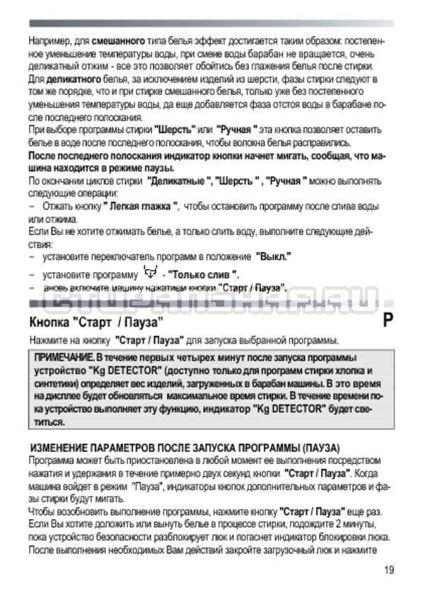 Инструкция Candy GOYE 105 LC страница №19