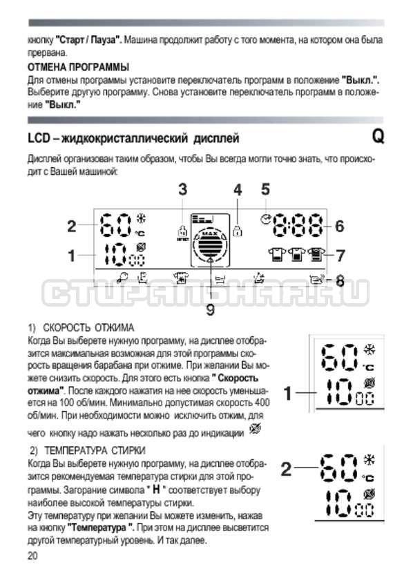 Инструкция Candy GOYE 105 LC страница №20