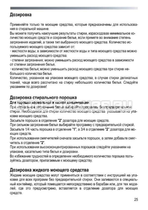 Инструкция Candy GOYE 105 LC страница №25