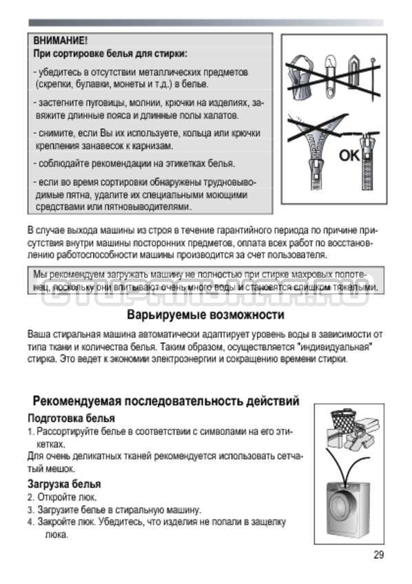 Инструкция Candy GOYE 105 LC страница №29