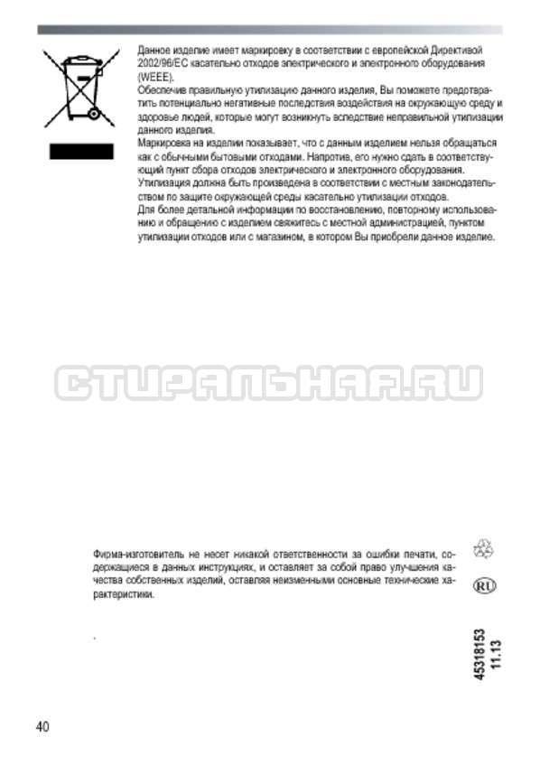 Инструкция Candy GOYE 105 LC страница №40