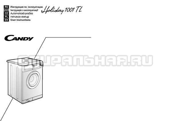 Инструкция Candy HOLIDAY 1002 TL страница №1