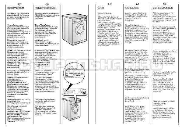 Инструкция Candy HOLIDAY 1002 TL страница №2
