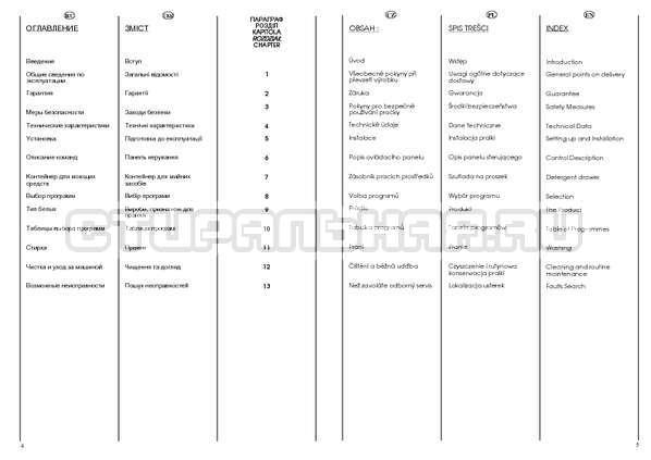 Инструкция Candy HOLIDAY 1002 TL страница №3