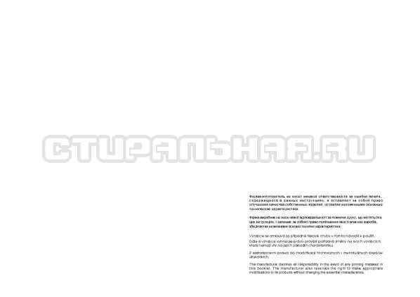Инструкция Candy HOLIDAY 1002 TL страница №36